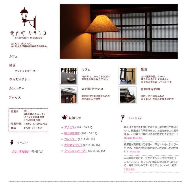 寺内町クラシコ サイト制作