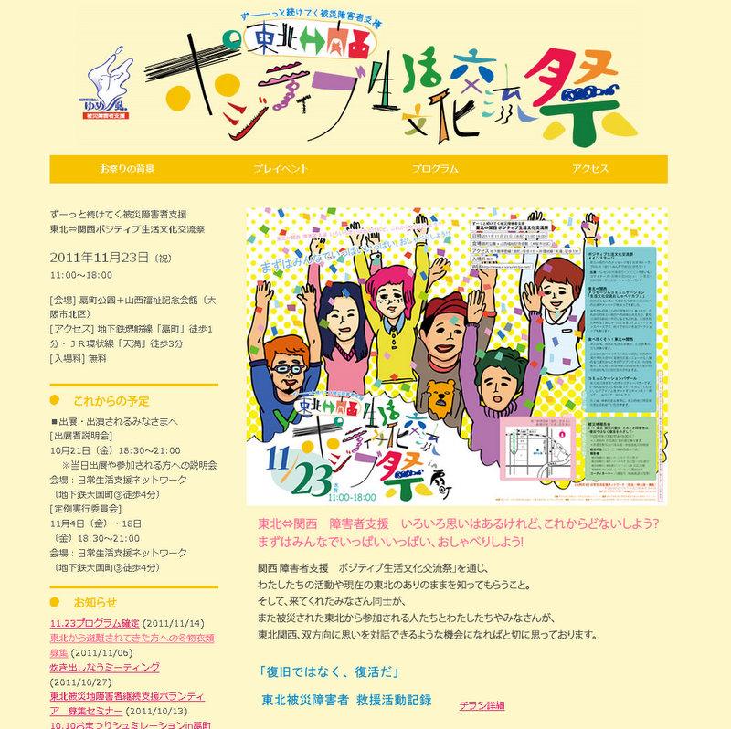 東北⇔関西ポジティブ生活文化交流祭  blog制作