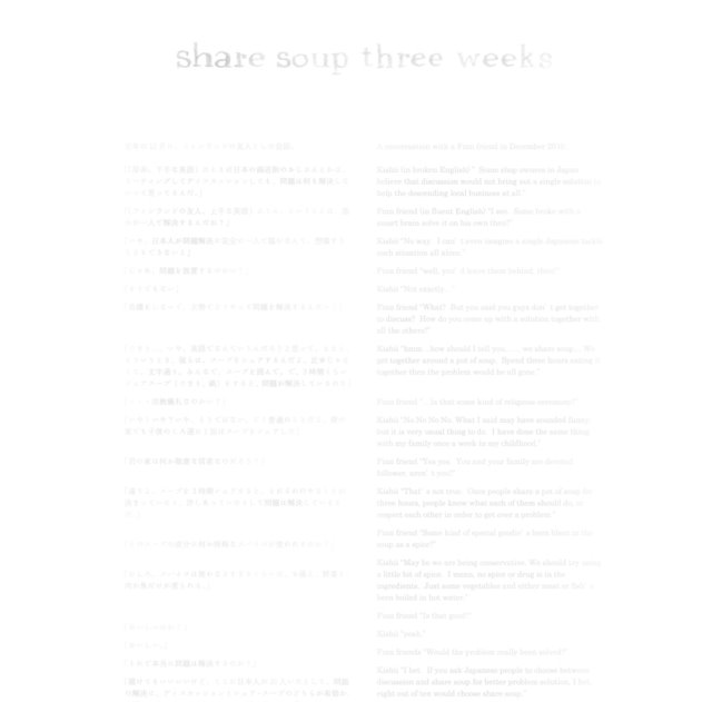 share soup three weeks サイト裏方