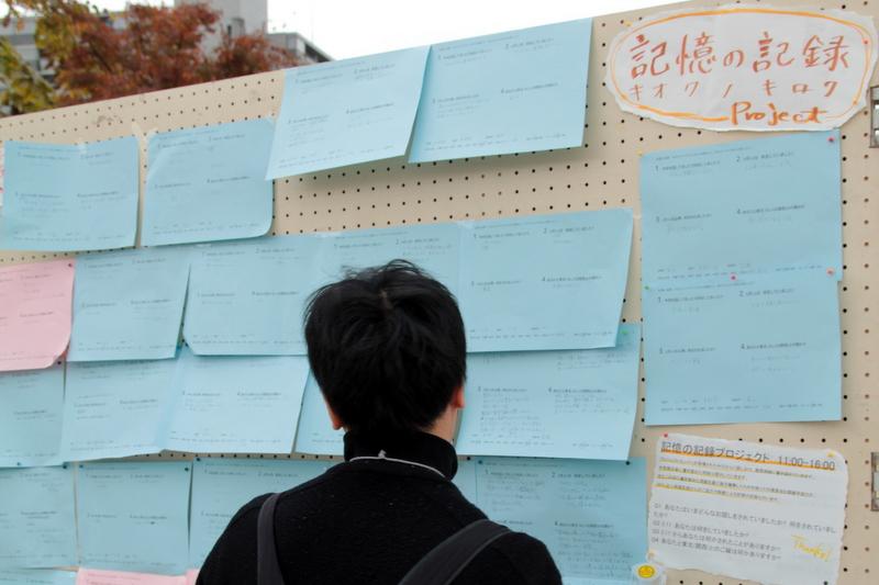 東北⇔関西ポジティブ生活文化交流祭「記憶の記録」企画