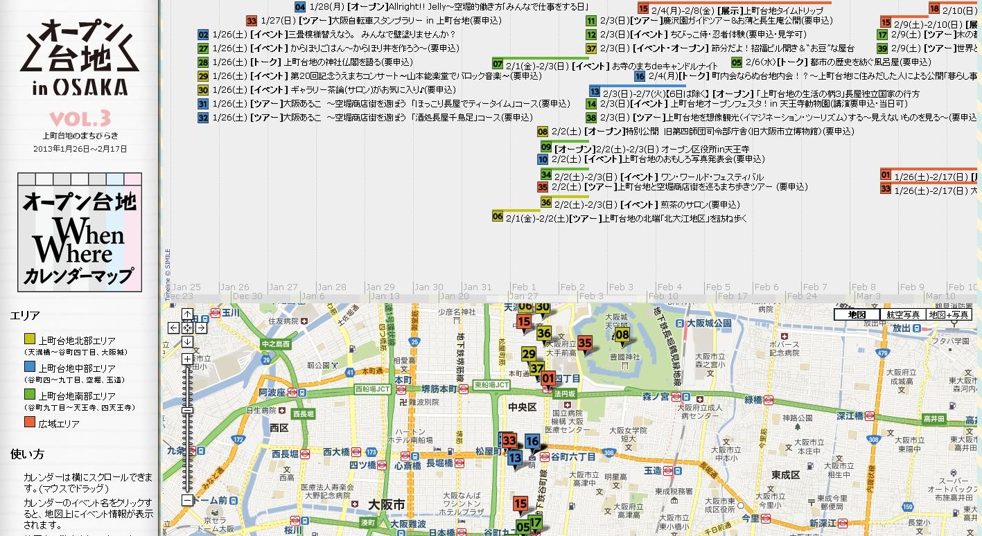 オープン台地vol.3 カレンダーマップ制作