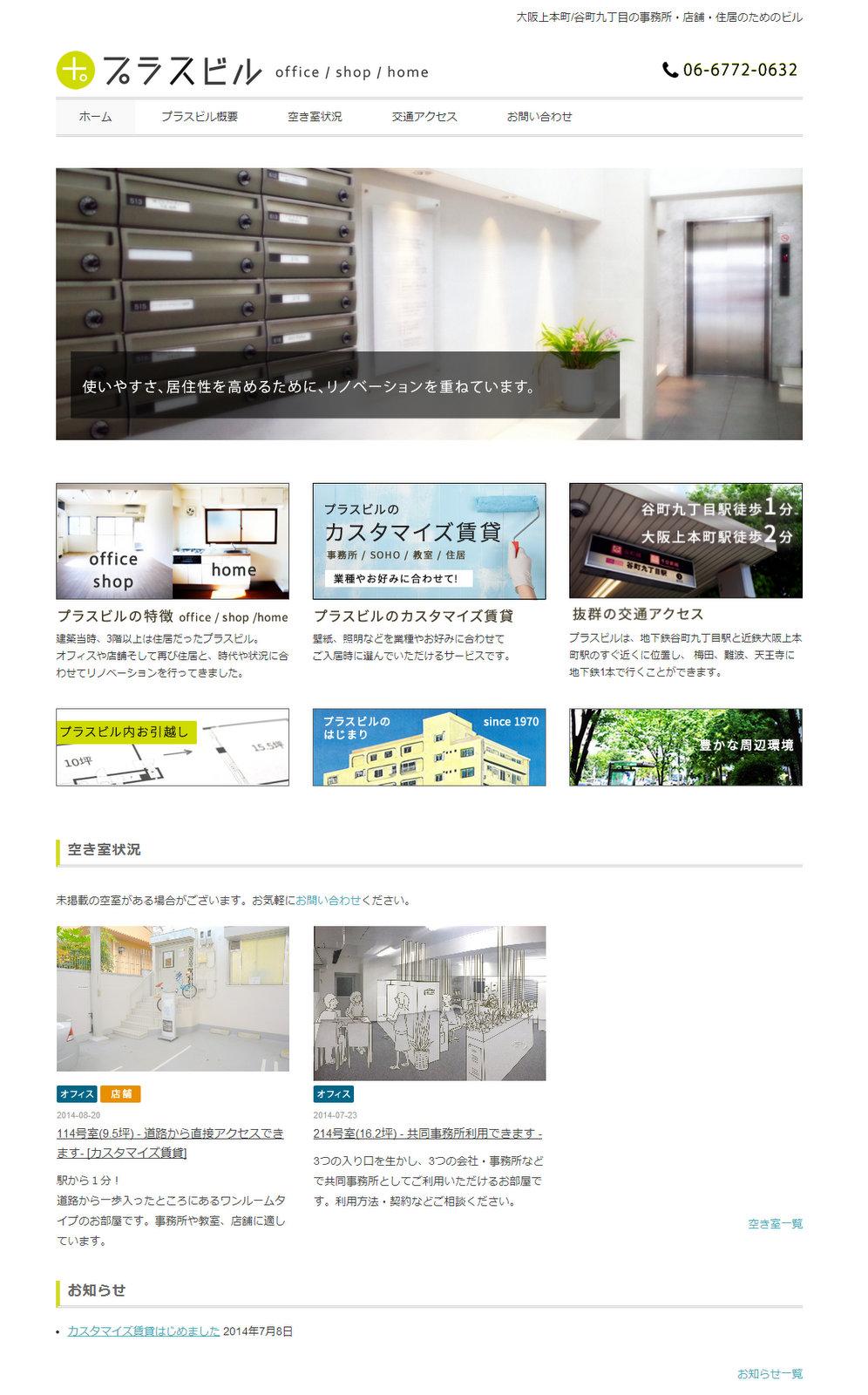賃貸ビル webサイト制作